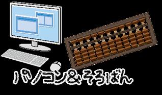 パソコン&そろばん 日の出スクール