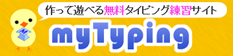 myTypingロゴ